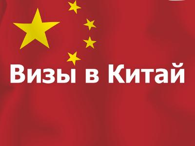 Китай - ВИЗЫ В КИТАЙ