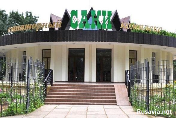 Россия - Санаторий Саки