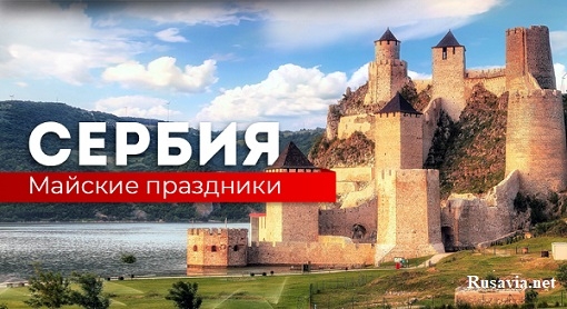Сербия - Белград экспресс