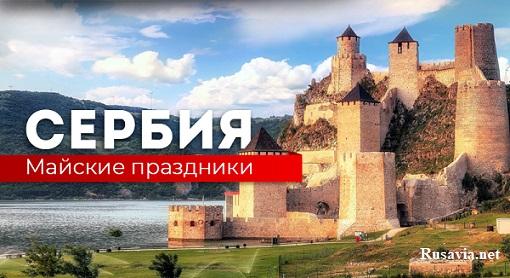 Сербия - Гастрономический тур.